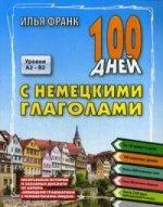 100 дней с немецкими глаголами. 2-е изд., испр