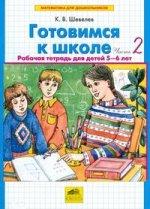 Готовимся к школе 5-6 лет (Раб. тет. ч2)