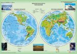 Физическая карта полушарий. Наглядное пособие