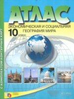 Атлас+к/к 10кл Эконом. и социал. география мира