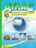Атлас 10кл Эконом. и социал. география мира