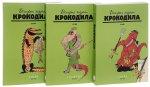 История глазами Крокодила. ХХ век.1938-1956. Люди. События. Слова (комплект из 3-х книг)