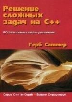 """Решение сложных задач на C++. Серия """"C++ In-Depth"""""""