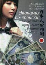 Экономия по-японски: иск. правильно тратить деньги