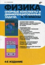 Физика 9-10кл Опорные конспекты и диффер.зад.4-е