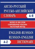 Англо-русский словарь. Русско-английский словарь (более 45000 слов)