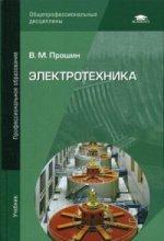 Электротехника. Учебник для студентов учреждений среднего профессионального образования