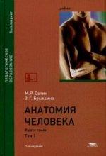 Анатомия человека. Учебник для студентов учреждений высшего образования. В 2-х томах. Том 1