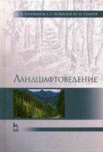 Ландшафтоведение: Учебник, 2-е изд., испр. и доп