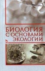 Биология с основами экологии: Уч.пособие, 2-е изд., испр