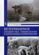 Ветеринарное акушерство, гинекология и биотехника размножения: Учебник
