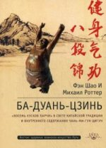 """Ба-Дуань-Цзинь (""""Восемь кусков парчи"""") изд. 2"""