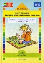 Конструирование с детьми раннего дошк. возр. 2-3л