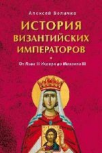 История Византийских императоров. От Льва III Исавра до Михаила III