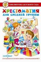 Хрестоматия для средней группы детского сада. Сборник составлен в соответствии с Федеральными Государственными Требованиями для дошкольного образования