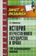 История отечественного государства и права. 100 экзаменационных ответов