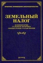 Л. В. Тихомирова. Земельный налог. Комментарии, судебная практика, официальные разъяснения
