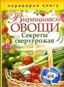 (1+1) Выращиваем овощи. Секреты сверхурожая