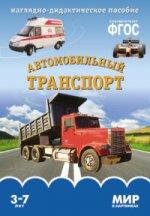 Автомобильный транспорт. Наглядно-дидактическое пособие. Для детей 3-7 лет (набор карточек)