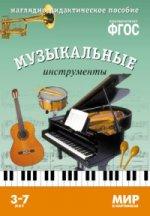 Музыкальные инструменты. Наглядно-дидактическое пособие