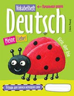 Deutsch: Vokabelheft / Тетрадь для записи немецких слов