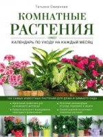 Комнатные растения: календарь по уходу на каждый месяц (Роскошный сад)