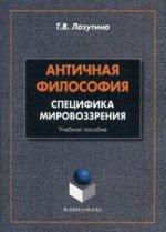 Античная философия : специфика мировоззрения. учебное пособие
