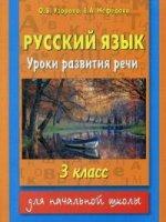 Русский язык 3кл Уроки развития речи