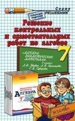 Решение контрольных и самостоятельных работ по алгебре. 7 класс