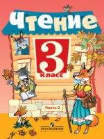 Чтение. 3 класс. Учебник. В 2 частях (комплект из 2 книг)
