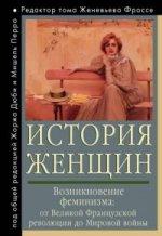 История женщин на Западе. В 5 томах. Том 4. Возникновение феминизма. От Великой французской революции до Мировой войны