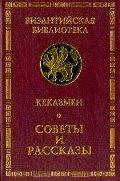 Советы и рассказы: поучение византийского полководца XI века