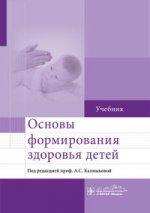Основы формирования здоровья детей