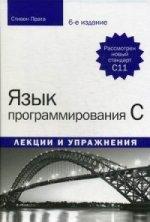 Язык программирования C. Лекции и упражнения. Учебное пособие