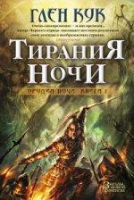 Тирания Ночи. Книга 1. Орудия Ночи