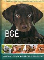 Все о собаках. Большая иллюстрированная энциклопед
