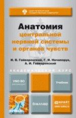 АНАТОМИЯ ЦЕНТРАЛЬНОЙ НЕРВНОЙ СИСТЕМЫ И ОРГАНОВ ЧУВСТВ. Учебник для академического бакалавриата