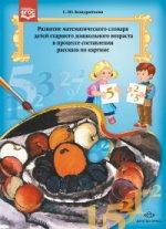Развитие математического словаря детей старшего дошкольного возраста в процессе составления рассказа по картине: методическое пособие. ФГОС.