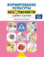 Формир. культуры безопасности у детей от 3 до 8лет