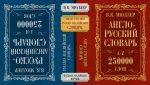 Англо-русский и Русско-английский словарь 250000