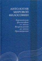 Антология мировой философии: Европейская философия от эпохи Воззрождения до эпохи Просвящения