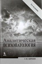 Аналитическая психопатология 3-е изд