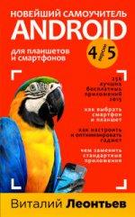 В. П. Леонтьев. Новейший самоучитель Android 5 + 256 полезных приложений