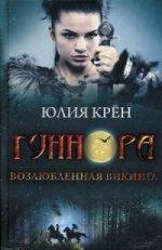 Юлия Крён. Гуннора. Возлюбленная викинга