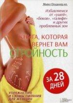 """Книга, которая вернет вам стройность за 28 дней. Упражнения и схемы питания для женщин. Избавляемся от """" ушей"""" , """" боков"""" , """" галифе"""" и других проблемных зон"""
