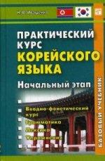 Практический курс корейского языка. Нач. эт.Кн+ CD