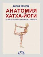 Анатомия Хатха-йоги. Руководство для студентов