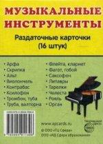 """Раздаточные карточки """"Музык. инструмент"""" (63х87мм)"""