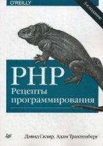 PHP. Рецепты программирования. 3-е издание