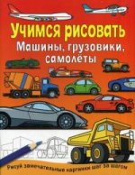 Учимся рисовать. Машины, грузовики, самолеты